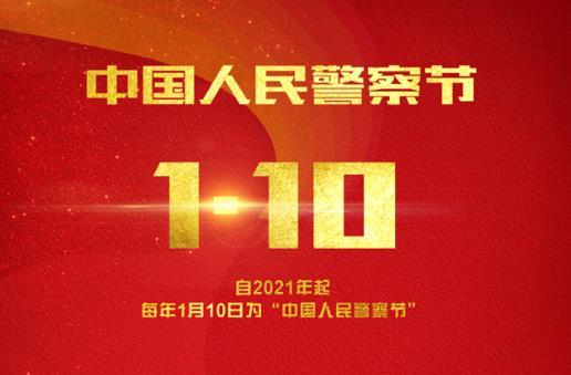 中国人民警察节是几月几日?