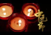 中元节是什么节?