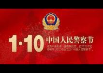 中国人民警察节是几号?
