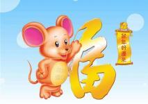 属鼠出生哪个时辰命好 生肖鼠的人什么时辰出生最好?